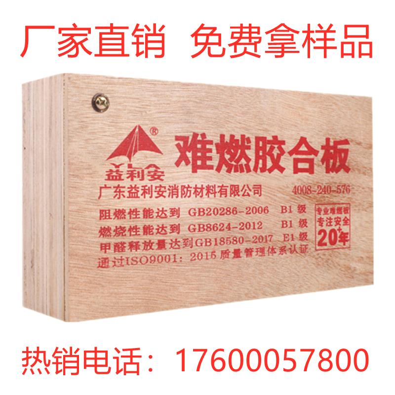 阻燃板益利安膠合板多層板A級木礦板包檢測