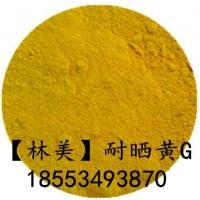 优质有机颜料黄