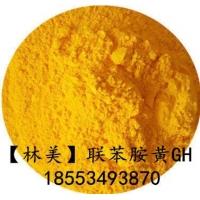 优质有机颜料联苯胺黄GH