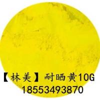色母专用1104耐晒黄10G