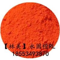 优质有机颜料永固橙RL专用于电力管