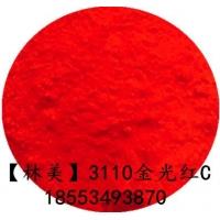 优质有机颜料金光红C