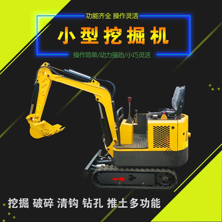 直销工程全新小型挖掘机农用多功能挖土小沟机