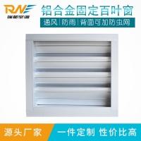 瑞能集裝箱防雨百葉窗 鋁合金百葉窗 外墻防水百葉風口
