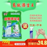 高效涤尘王除油剂空调外机铝翅片清洗剂