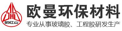 襄阳欧曼环保材料有限公司