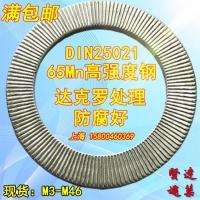 DIN25201 65Mn 许工达克罗双叠自锁防松防震垫圈垫
