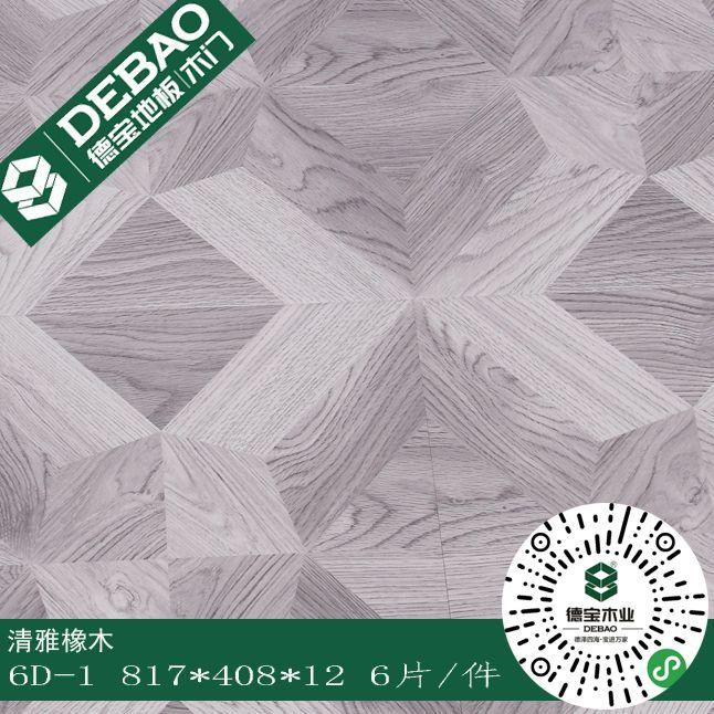 德宝强化地板6D铺天盖地 QS背标 外部拼花 6片/件
