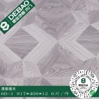 德宝强化地板6D系列 QS背标 表面拼花 6片/件