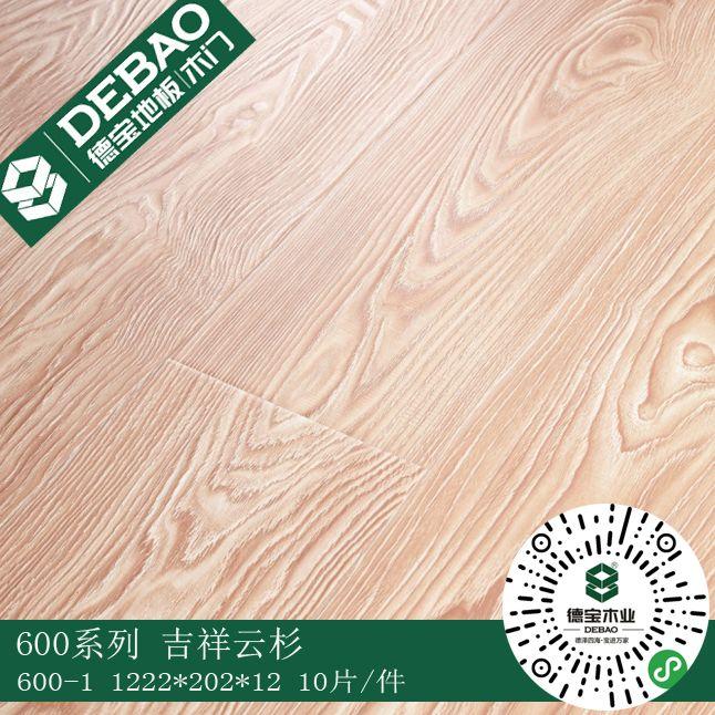 嘟嘟动漫网強化木地板600係列7款花色同步紋工藝QS背標