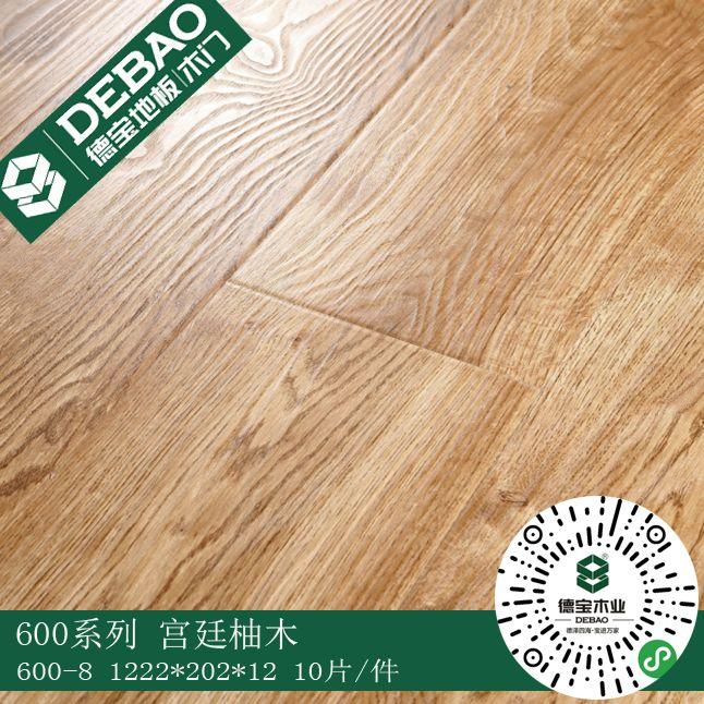 德寶強化木地板600係列7款花色同步紋工藝QS背標
