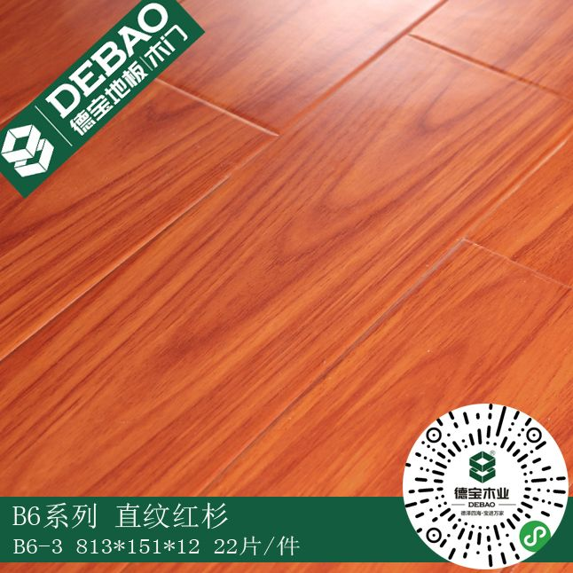 德宝强化木地板 B6铺天盖地4款花色镜面工艺QS背标