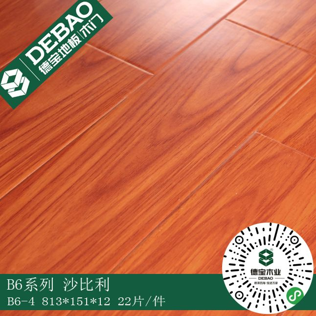 德宝强化木地板 B6系列4款花色镜面工艺QS背标