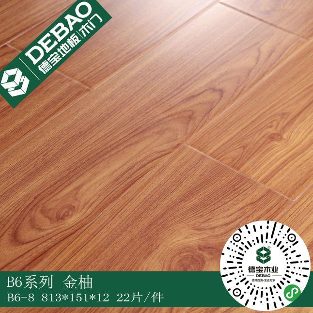 德寶強化木地板 B6係列4款花色鏡麵工藝QS背標