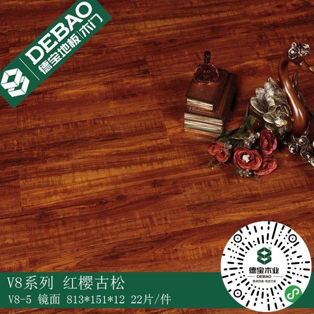 嘟嘟动漫网強化木地板V8係列3款花色鏡麵工藝QS背標