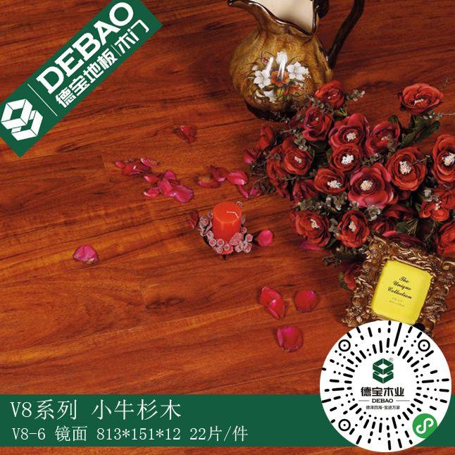 德寶強化木地板V8係列3款花色鏡麵工藝QS背標