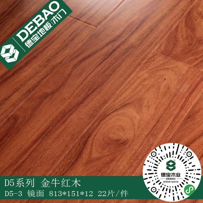 德宝强化木地板 D5铺天盖地5款花色 镜面 QS背标