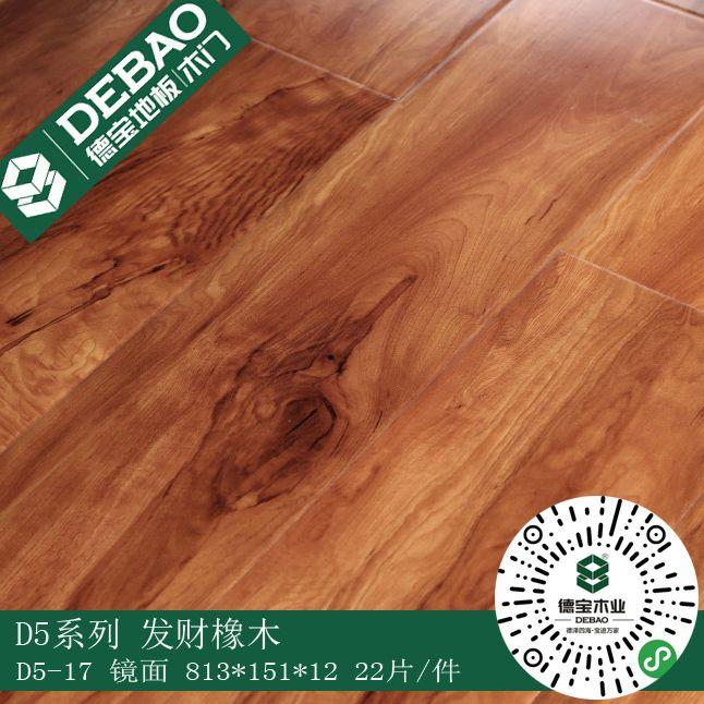 德寶強化木地板 D5係列5款花色 鏡麵 QS背標