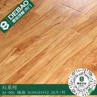 德宝强化木地板 A1系列3款花色 封工艺蜡 QS背标