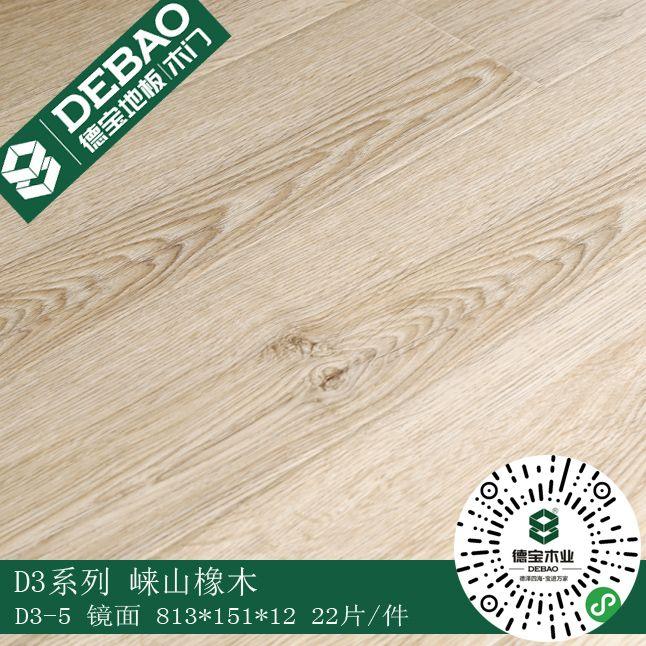 嘟嘟动漫网強化木地板 D3係列2款花色 鏡麵 QS背標