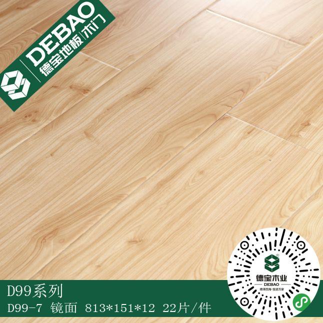 嘟嘟动漫网強化木地板 D99係列3款花色鏡麵封蠟工藝QS背標