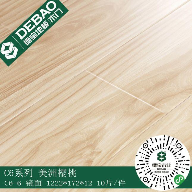 德寶強化木地板 C6係列3款花色 鏡麵 QS背標