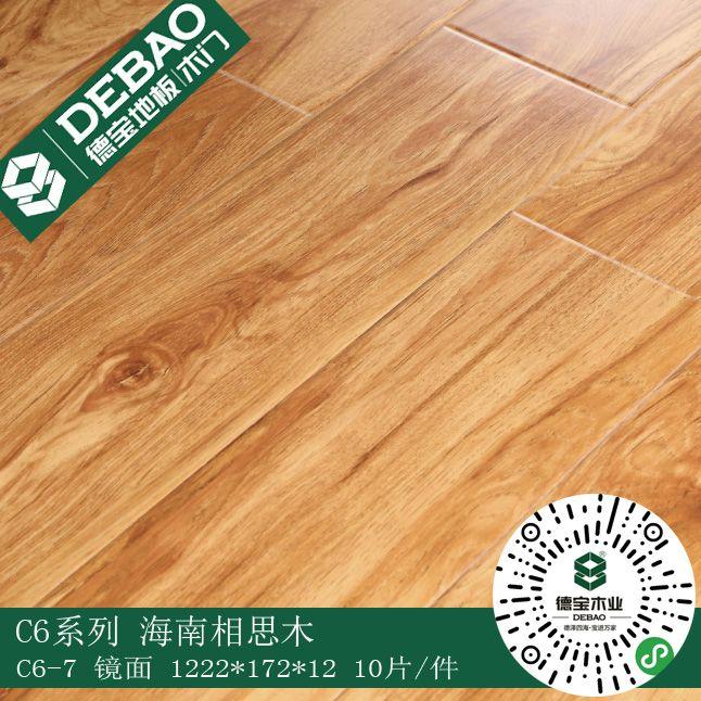 德宝强化木地板 C6系列3款花色 镜面 QS背标