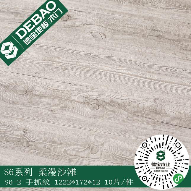 德宝强化木地板 S6铺天盖地10款花色 手抓纹 QS背标