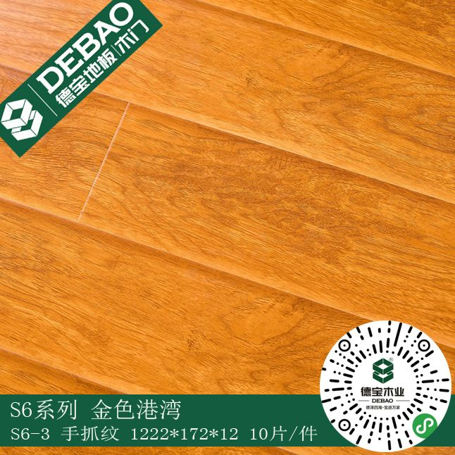 365bet强化木地板 S6系列10款花色 手抓纹 QS背标