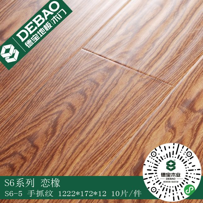 嘟嘟动漫网強化木地板 S6係列10款花色 手抓紋 QS背標