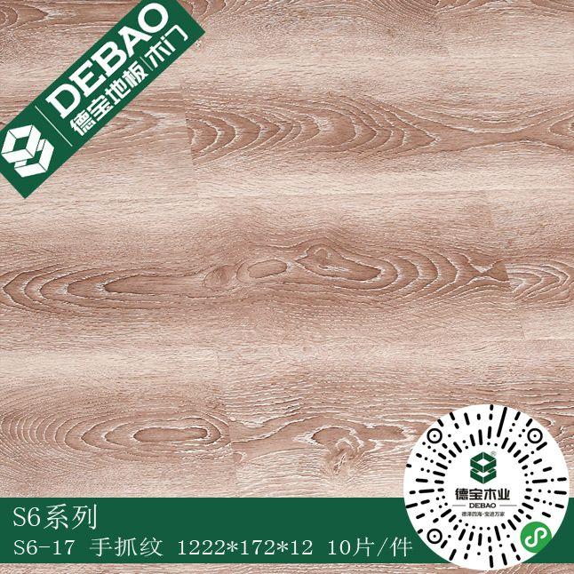 德宝强化木地板 S6系列10款花色 手抓纹 QS背标