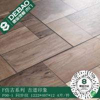 德宝强化木地板 F仿古系列10款花色 同步纹 QS背标