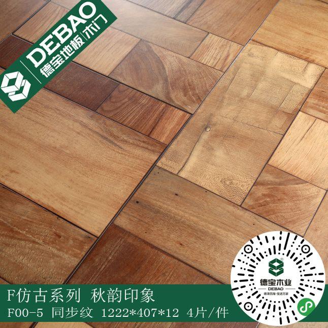 365bet强化木地板 F仿古系列10款花色 同步纹 QS背标