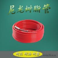 河北歐聯尼龍樹脂管生產廠家價格優惠