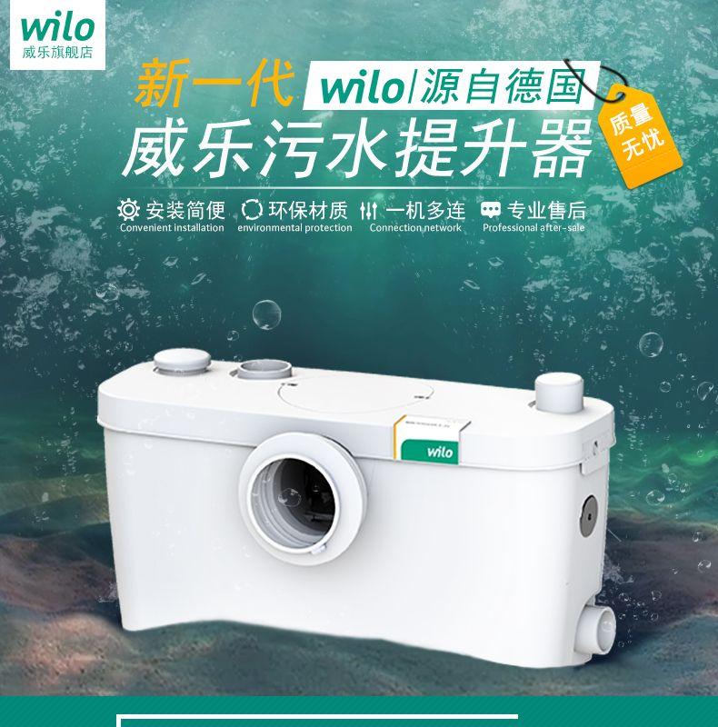 WILO德国威乐污水新一代提升器