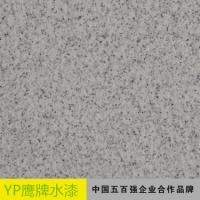 岳阳真石漆外墙涂料厂家-鹰牌水漆