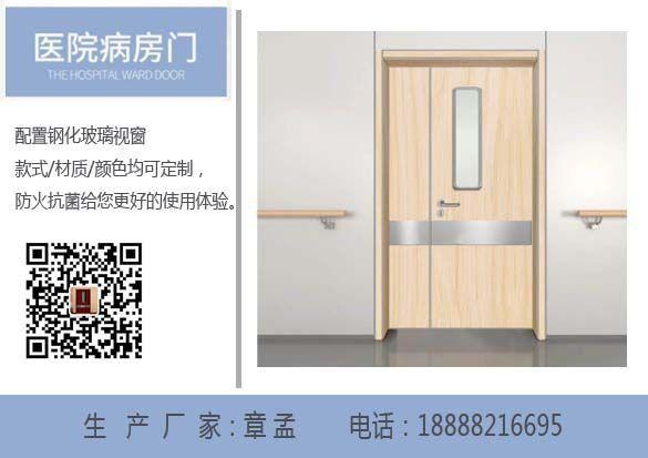 抗菌医院木质门