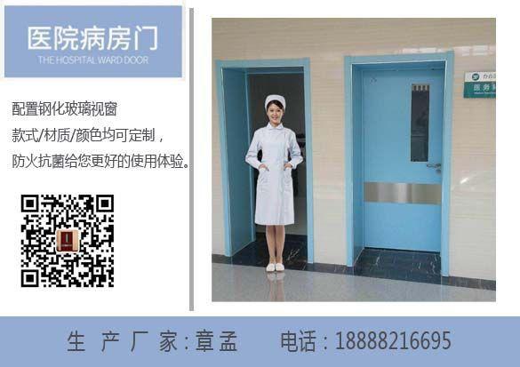 医院专用门生产商