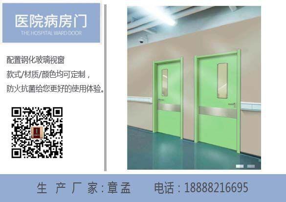 木质医院病房门