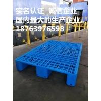 枣庄烟草行业用内置芯片川字网格塑料托盘1250