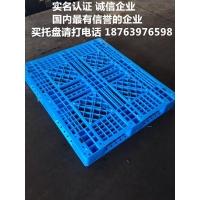 青岛威海田字框架结构塑料托盘1210