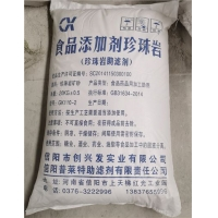 食品级珍珠岩助滤剂 厂家直销 质优价廉