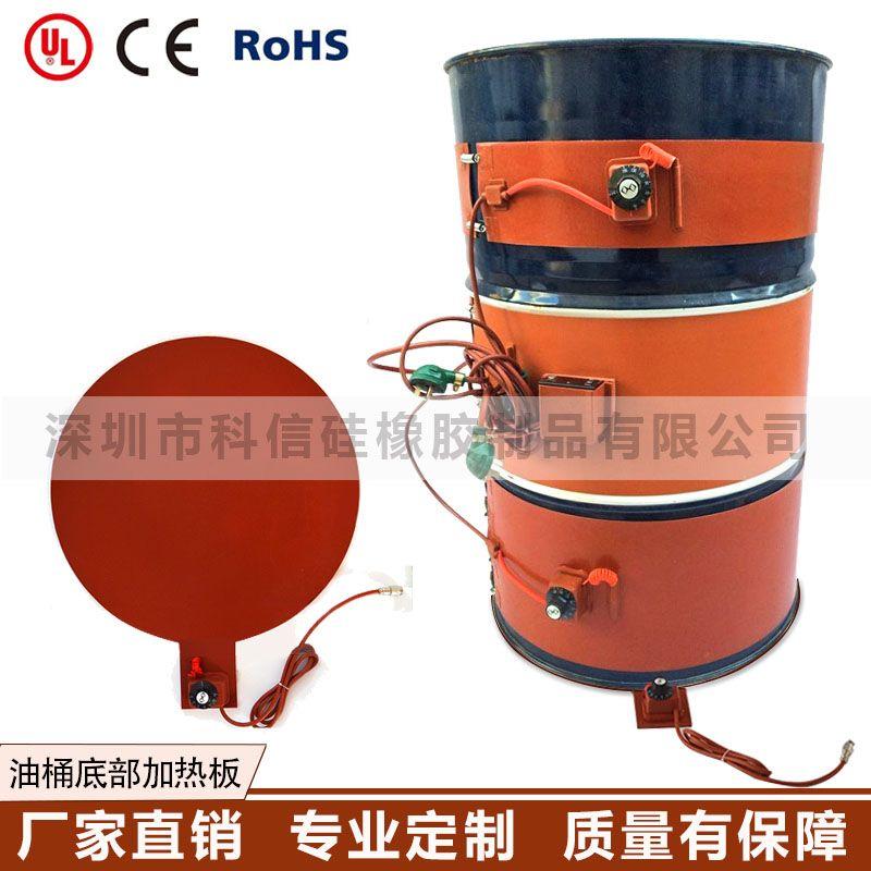 200公升油桶電加熱帶硅橡膠電熱板-- 科信電熱