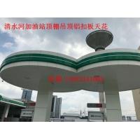 加油站吊顶材料厂家 【欧佰天花】厂家专业定制生产加油站铝扣板