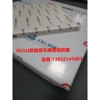 OULU歐陸鋁天花金屬方型600*600mm穿孔微孔鋁扣板
