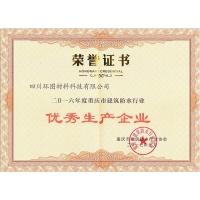 优秀生产企业荣誉证书