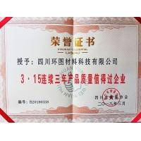 连续三年品质质量荣誉证书