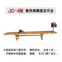 jc-4m定尺台