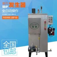 清洁行业商用锅炉旭恩蒸汽发生器