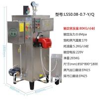 服装厂熨烫用立式燃油蒸汽发生器锅炉